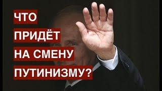 Что придет на смену путинизму?