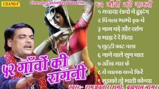 52 Ganw Ki Ragni || 52 गांव की रागनी || Ramavatar Sharma || Haryanvi Ragni