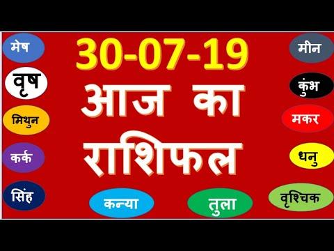 Daily Basis Horoscope । 30 July 2019 Rashiphal । आज क्या होगा । #raja Mishra, Aaj Ka Rashifal। 30 Ju
