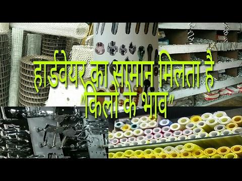 chawari bazar delhi//chawari bazar wholesale market //hardware and tools  market