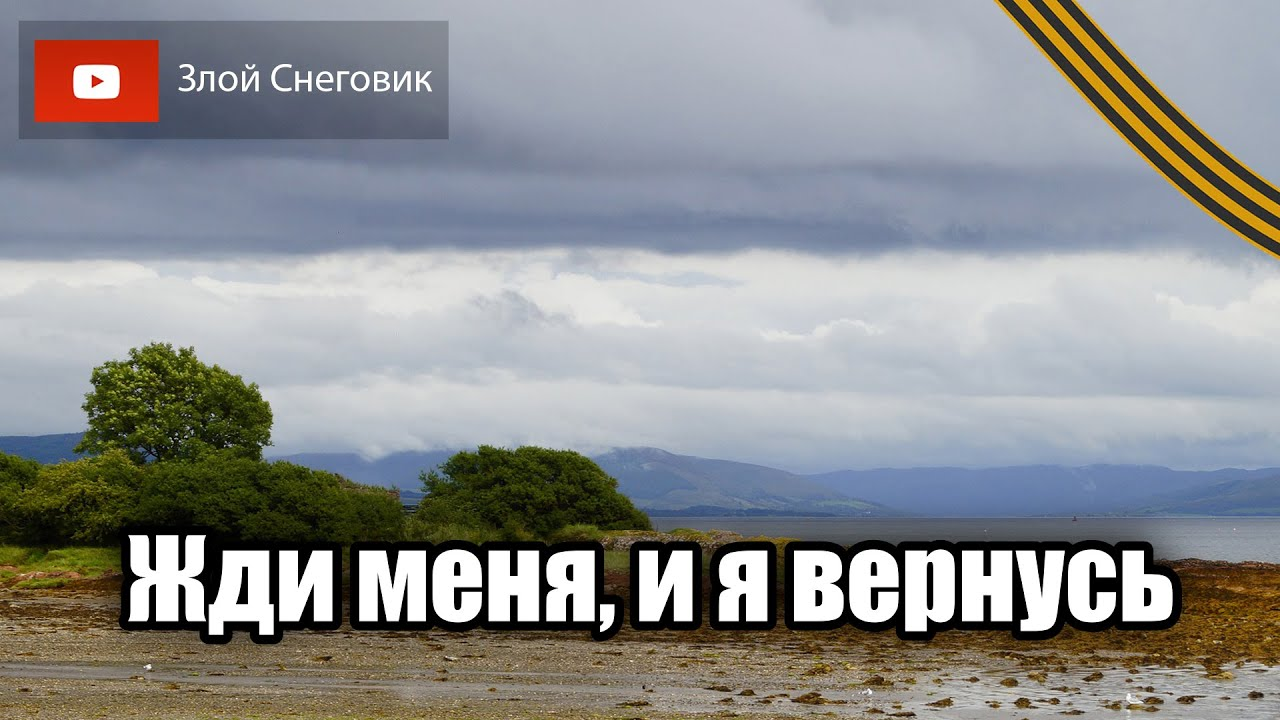 Жди меня, и я вернусь - Константин Симонов. Или с Днём Победы! 75 лет Великой Победе