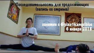 Йога: последовательность для продолжающих