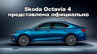 Skoda Octavia 4 представлена официально | Автоновости | Автопапирус