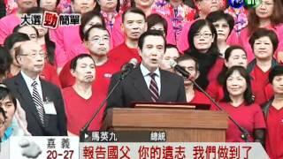 國父誕辰千人合唱中華民國頌!馬總統和吳敦義也來參加!