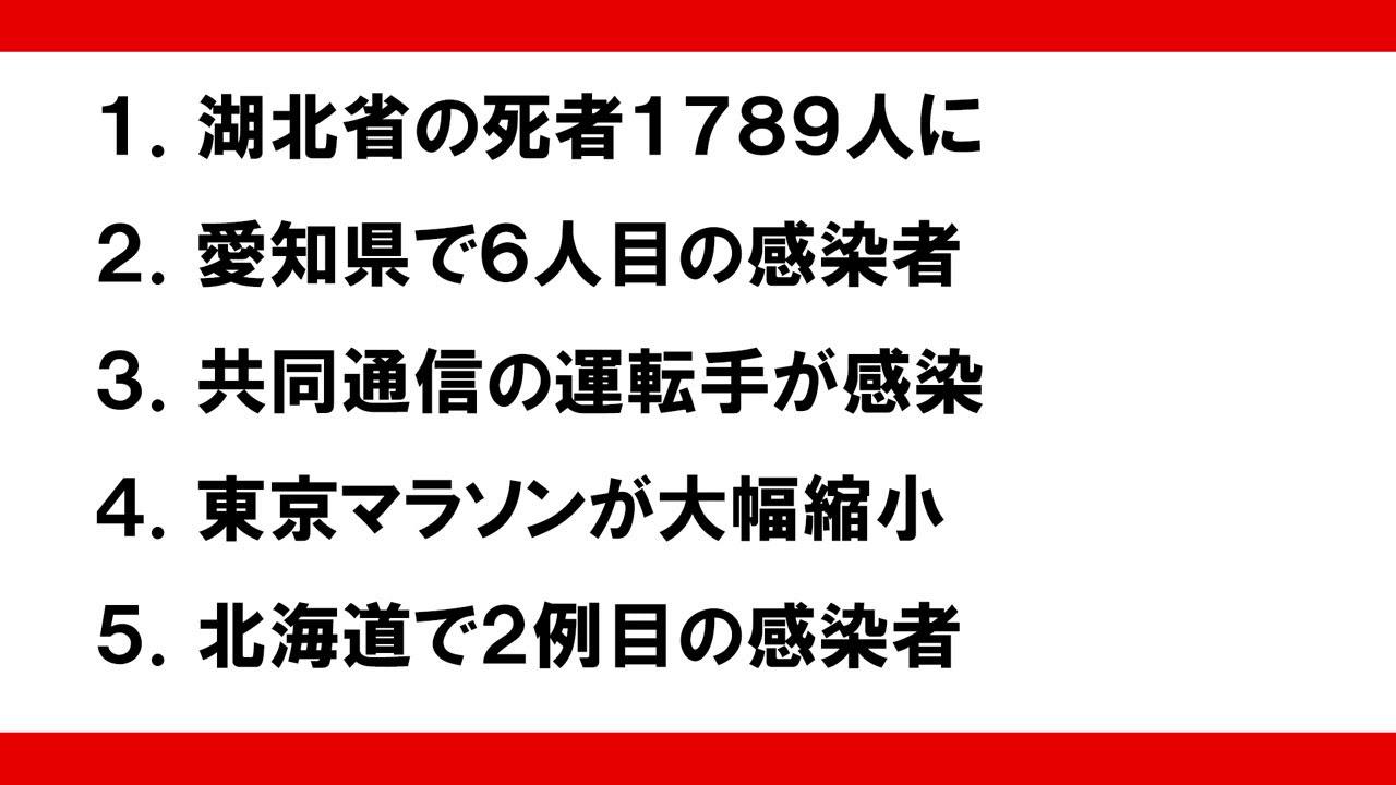 新型コロナウイルス最新情報(2020/02/18)1本目