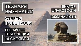 Технаря вызывали? Датировка пирамид и Водная эрозия Сфинкса