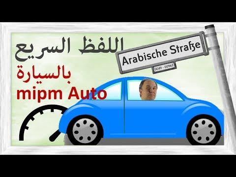 اللفظ السريع - بالسيارة أو بالباص؟ - DIE SCHNELLE AUSSPRACHE - mit dem Auto - mipm Auto