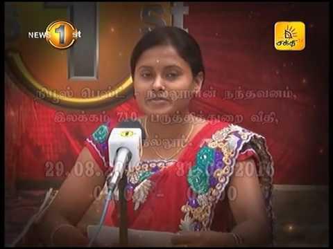 News1st Prime Time News Sunrise Shakthi TV 25th August 2016