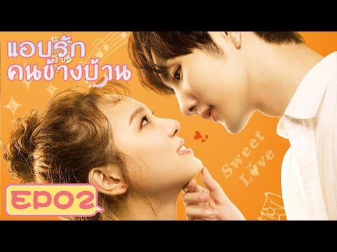 [ซับไทย] ซีรีย์จีน   แอบรักคนข้างบ้าน(Brave Love)   EP02 Full HD   ซีรีย์จีนยอดนิยม