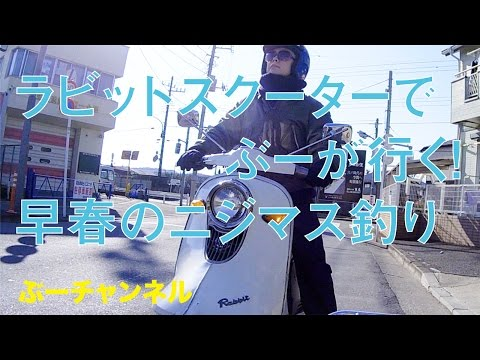 ラビットスクーターでぶーが行く! 早春のニジマス釣り FUJI RABBIT SCOOTER RUN & FISHING & EAT