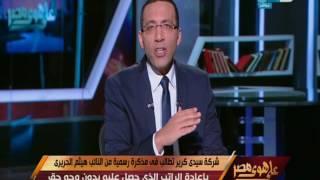 على هوى مصر - خالد صلاح يعلق على ازمة شركة سيدي كرير مع النائب هيثم الحريري