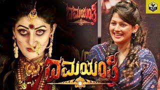 Radhika Kumaraswamy Damayanthi Movie   Teaser Launch   Navarasan   New Kannada Movies 2019