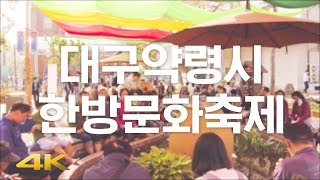 【4K】 Korea, Daegu Yangnyeongs…