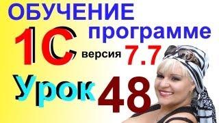 Обучение 1С 7.7 Начисление АМОРТИЗАЦИИ ОС и НМА Урок 48