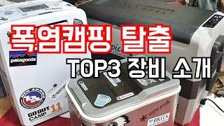 여름캠핑 인기템 TOP3/가성비 냉장고 알피쿨/캠핑콘&…