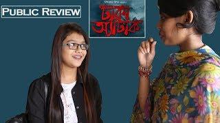 Dhaka attack 2017 || bengali film review || public review || arifin shuvoo mahiya mahi