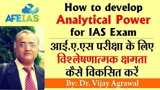 How to develop Analytical Power for UPSC | 10th Pillar of IAS preparation | Dr. Vijay Agrawal/AFEIAS