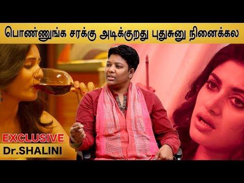 பெண்களுக்கு கவர்ச்சியை  புகழ்வது புடிக்கும் | Dr.Shalini Exclusive Interview | Women's Day Spl