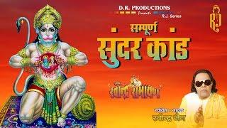 Sundar Kand | Ramayan |  Ravindra Jain's Ram and Hanuman Bhajans