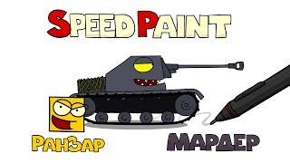 Рисуем танк Мардер РанЗар Speed Paint RanZar