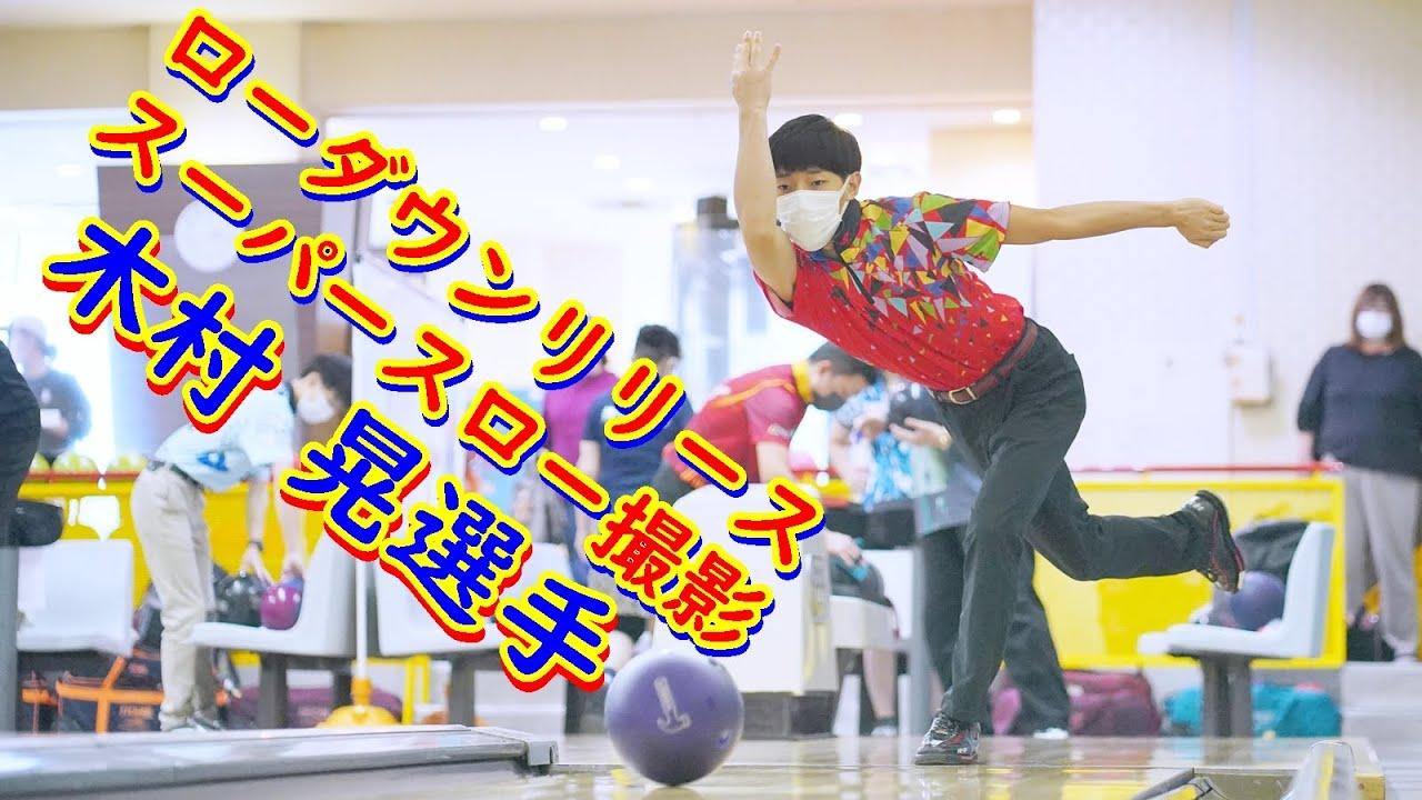 ローダウンリリーススーパースロー撮影 全日本ナショナルチーム 木村晃選手【ボウリング】