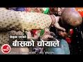 Download New Nepali Lok Dohori   Baasko Choya Le Ft. Priyajan Rai & Menuka Rai MP3 song and Music Video