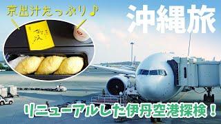 [ 沖縄本島 3泊4日の旅 ] #1 リニューアルした伊丹空港から、那覇空港までの移動編です♪ ~ JALどこかにマイルの旅 第5弾 ~