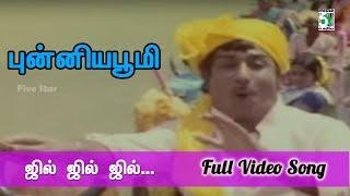 Jil Jil Endradhu Song | Punniya Boomi | Sivaji Ganesan