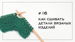Как сшивать детали вязаных изделий? Вязание на спицах — Урок № 16
