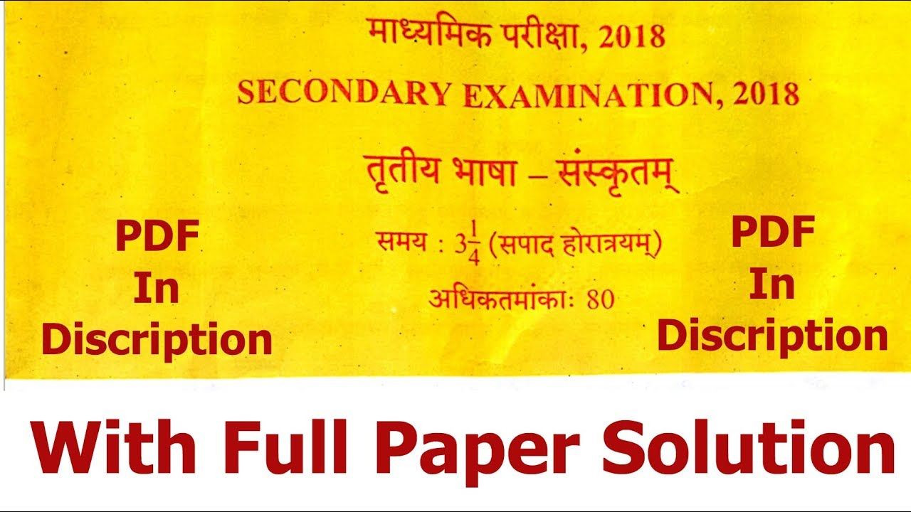 Class 10 Sanskrit Board Paper Exam 2018 Answer Key With Solution PDF In  Discription