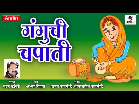 Ganguchi Chapati - Marathi Lokgeet Video Song