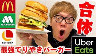 【マック+モス+ロッテリア】てりやきバーガー3つ合体させて最強にして食べて夢実現w【ウーバーイーツ】