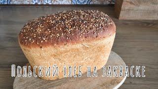 Польский Хлеб на Закваске Polski chleb na zakwasie Polish Sourdough Bread