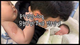 [vlog]육아일상_b형간염_경피용_신생아예방접종맞으러…