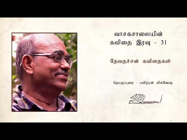 வாசகசாலை|கவிதை இரவு-31|தேவதச்சன் கவிதைகள்| Devathachan|Vasagasalai|Kavithai Iravu