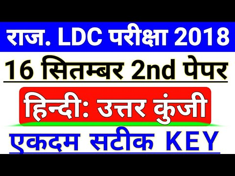 Rajasthan LDC 16 September Hindi Answer Key ||Rajasthan LDC 16 SEPTEMBER Answer Key| Top Trending GK