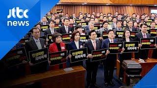 """여야 4당 선거제 """"합의"""" vs 한국당 """"야합""""…험로 여전"""