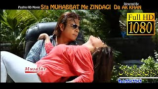 vuclip Jahangir Khan New Pashto Song - Gora Rata Yara Yema Gulab - Film STA MUHABBAT ME ZINDAGEE TA