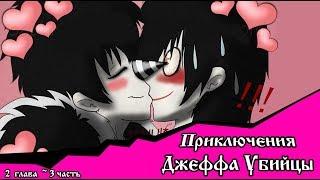 Приключения Джеффа Убийцы комикс Creepypasta 2 глава 3 часть