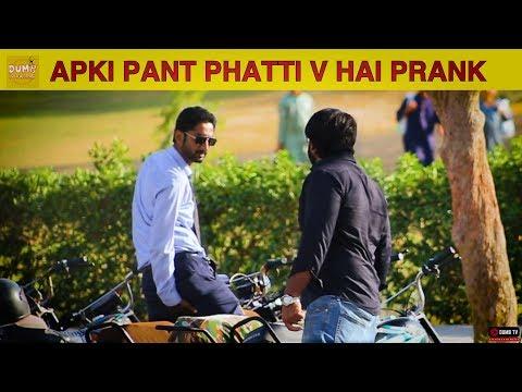 Apki Pant Phatti V Hai Prank ( Part 2 )   Pranks In Pakistan