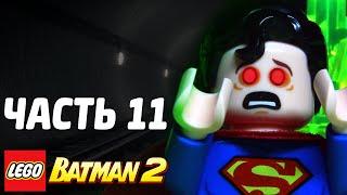 LEGO Batman 2: DC Super Heroes Прохождение - Часть 11 - МЕТРО