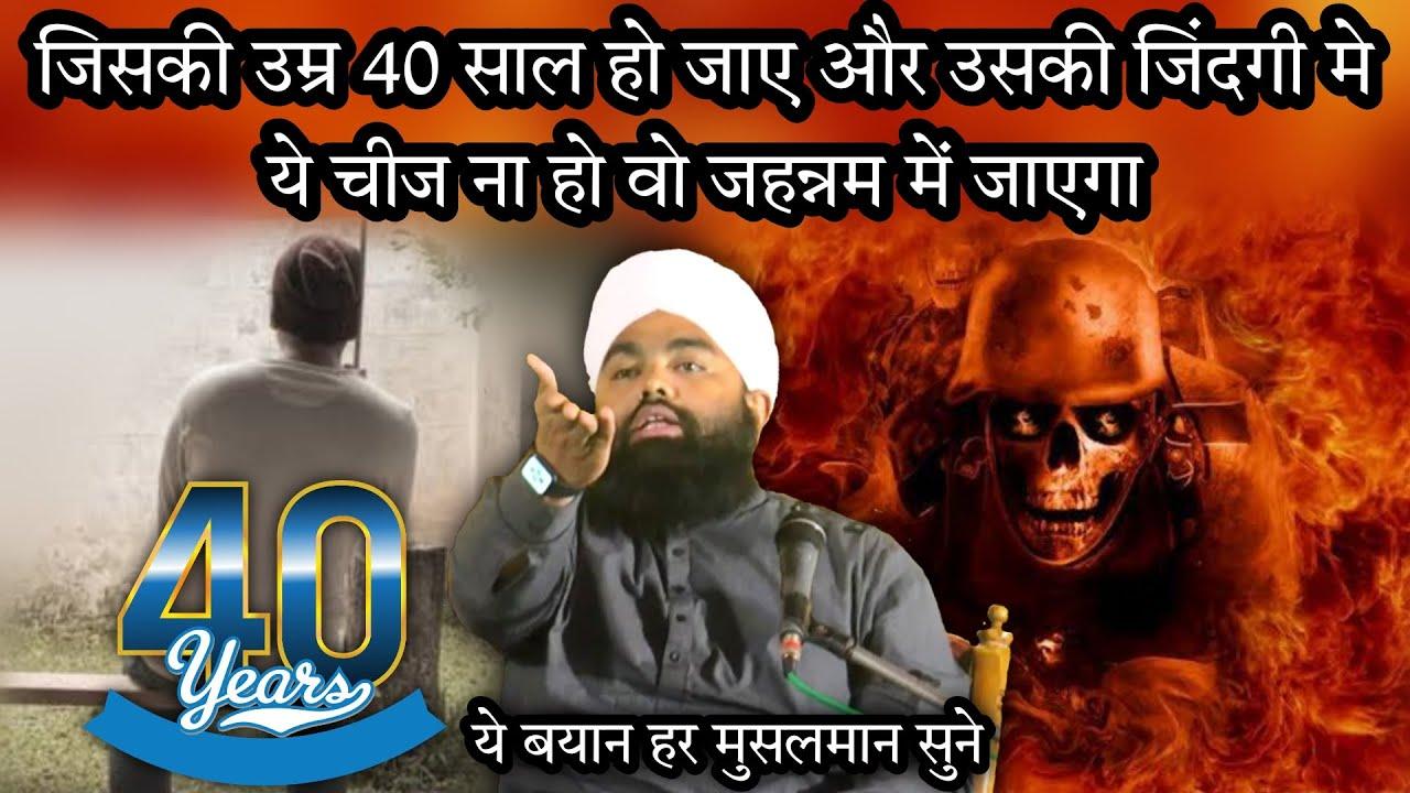 Jiski Umar 40 Saal Ho Jaye Aur Uski Zindagi Me Ye Cheez Na Ho Wo Jahhanami Hai I Sayyed Aminul Qadri
