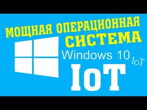 Установка Windows 10 IoT на современный компьютер