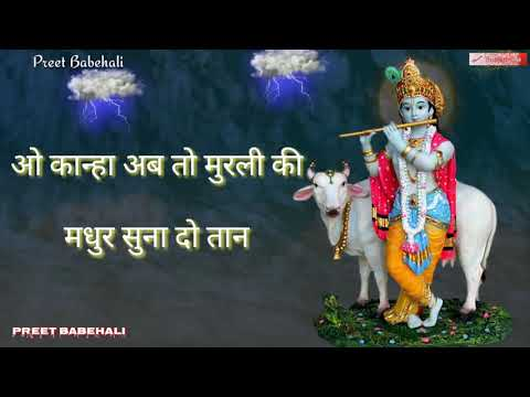 O Kanha Ab To Murli Ki || Krishna Bhakti || WhatsApp Status || Download Video ⤵⬇