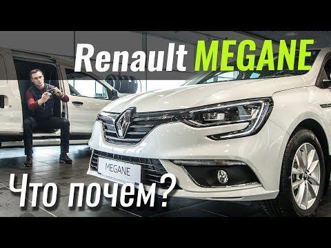 Renault Megane IV поколение Седан