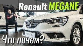 Renault Megane 2019 в Украине