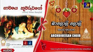 Baloli Baloliye - Archdioeesan Choir| Official Audio | MEntertainments Thumbnail