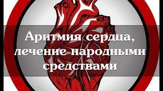 видео Аритмия сердца: симптомы лечение народными средствами