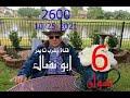د.أسامة فوزي # 2600 - 6 مواقع نسائية على اليوتيوب أحرص على متابعتها