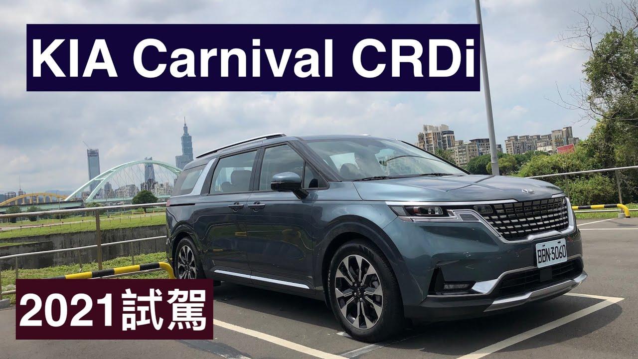 KIA Carnival CRDi 2021試駕:MPV的再一個優選